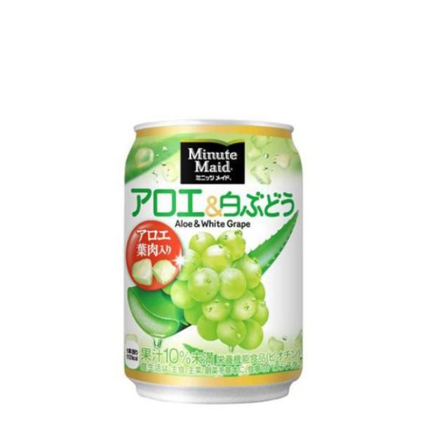 【工場直送】【送料無料】ミニッツメイドアロエ 白ぶどう280g缶 24本入り 1ケース 24本