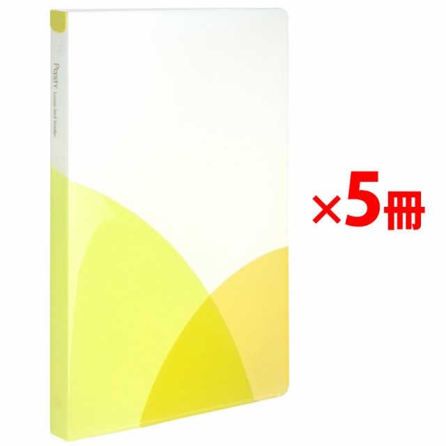 プラス ルーズリーフバインダー スリム B5 縦 Pasty パスティ レモンイエロー 5冊 98-796 ×5