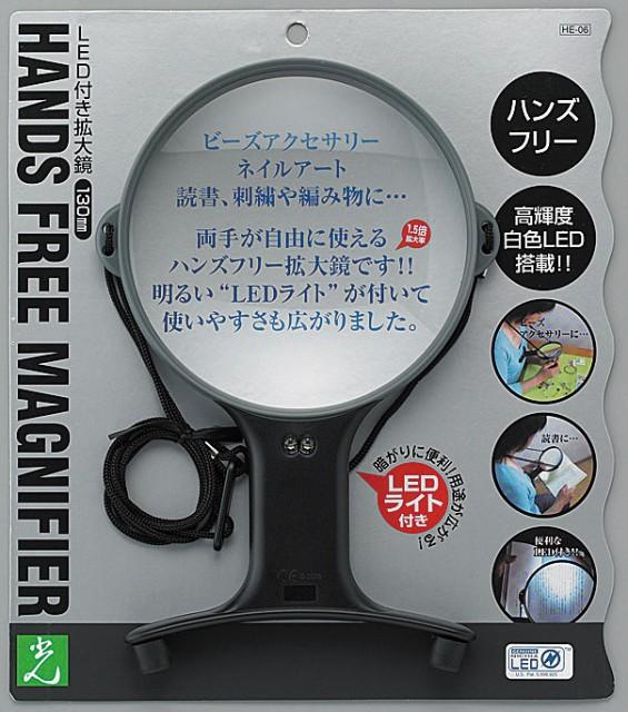 LEDライト付きルーペ ひも付きタイプ HE-06 両手が使えるハンズフリー拡大鏡 株式会社 光 hikari