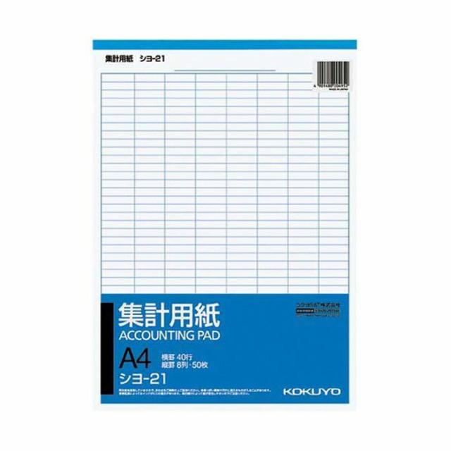 コクヨ 集計用紙A4タテ型タテ8ヨコ40行50枚 シヨ-21