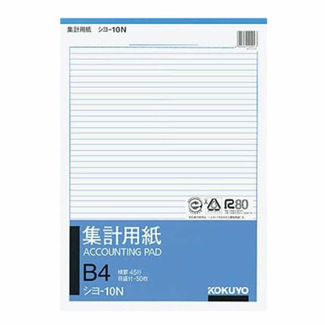 コクヨ<KOKUYO> 集計用紙B4タテ型目盛り付き45行50枚 シヨ-10