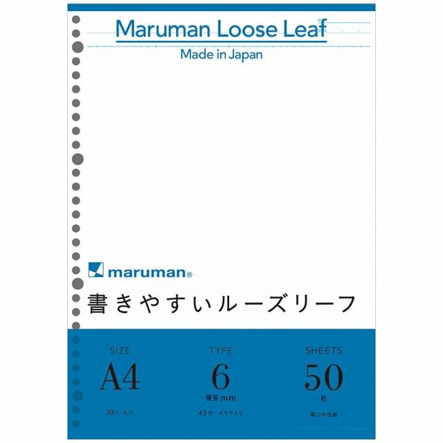 【メール便なら送料240円】マルマン ルーズリーフA4 30穴 50枚入 メモリ入6MM罫 L1101