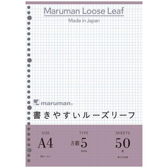 【メール便なら送料240円】マルマン ルーズリーフA4 30穴 50枚入 5ミリ方眼 L1107