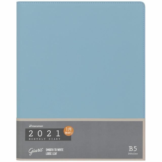 マルマン2021年ダイアリー B5 ジウリス+ダイアリー月間 ブルー FD511-21-02