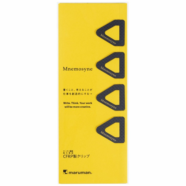 【メール便なら送料240円】マルマン Mnemosyne 限定商品カーボン製クリップ4P ニーモシネ MNC1