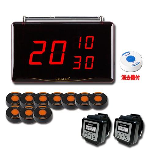 【送料無料】ニッポー(マイコール) ワイヤレスコールシステム「スマジオ」 送信機10台+a2セット ブラック/オレンジ SMDst1210 BLACK