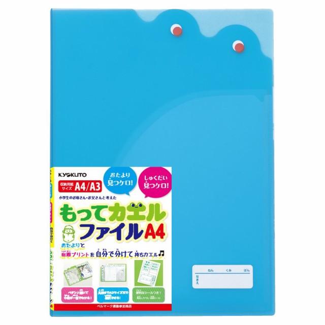 【メール便なら送料240円】日本ノート キョクトウ もってカエルファイルA4 ブルー SE02B