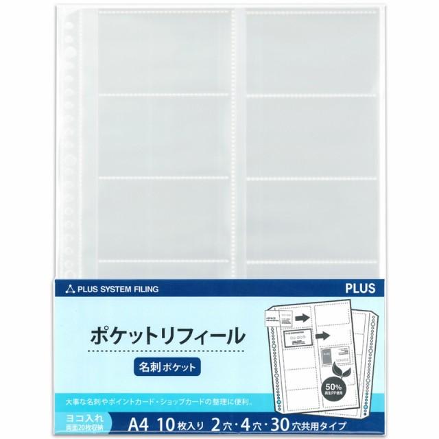 プラス(PLUS)リフィル ファイル差替ポケット 名刺ポケット 横 2穴4穴30穴 10枚入 透明 RE-145RW 87-210