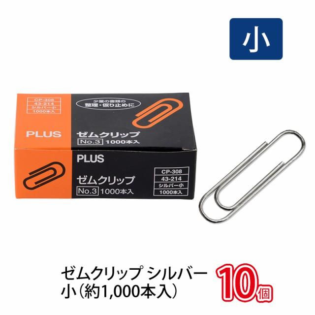 プラス(PLUS)クリップ ゼムクリップ シルバー 箱入 NO.3 小 約1000個入 CP-308 10個セット 43-214