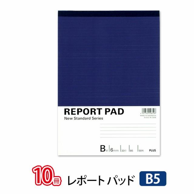 プラス(PLUS)レポートパッド B5 B罫 6mm 50枚 RE-050B 10冊パック 76-832