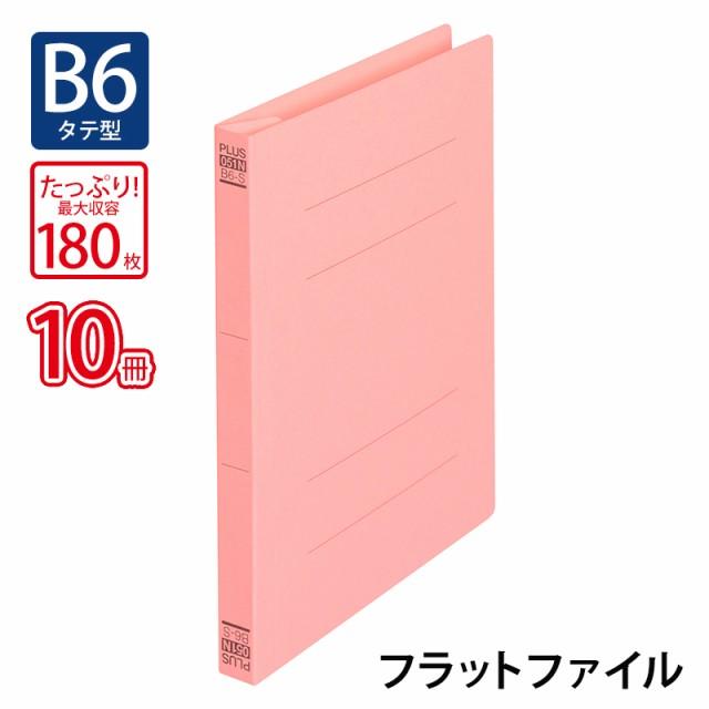 プラス(PLUS)フラットファイル ノンステッチ B6-S 180枚とじ ピンク NO.051N 10冊パック 78-138