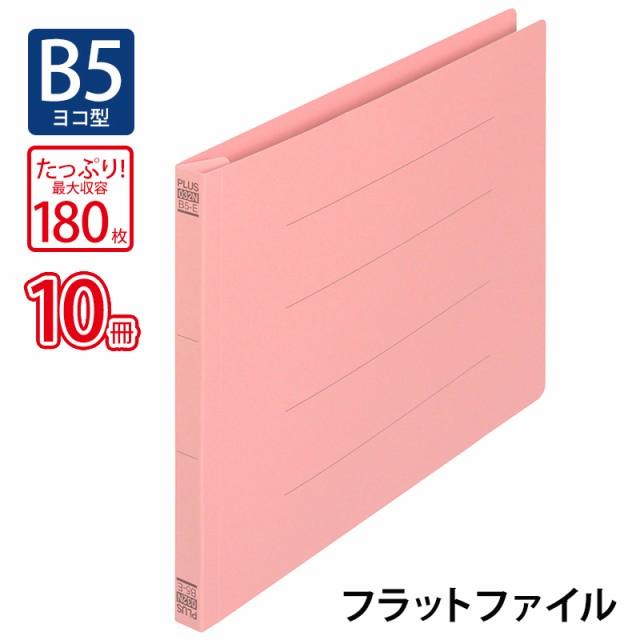 プラス(PLUS)フラットファイル ノンステッチ B5-E 180枚とじ ピンク NO.032N 10冊パック 78-308