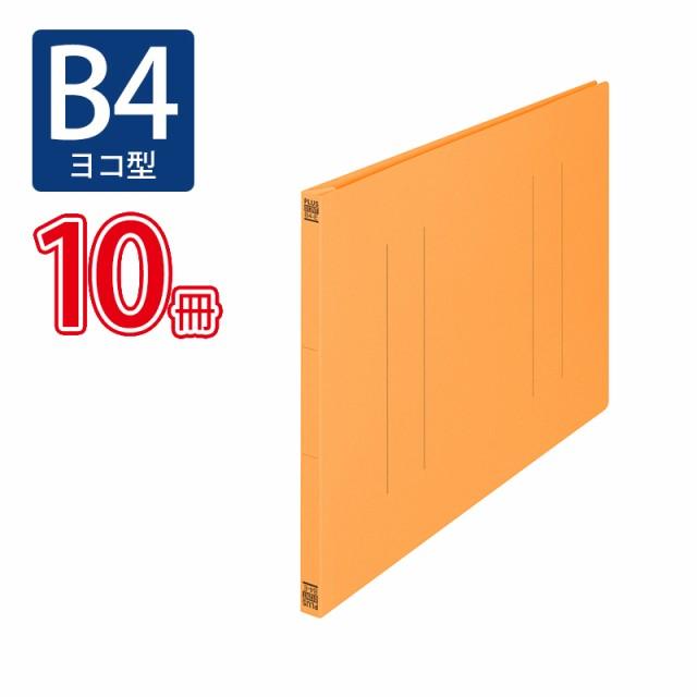 プラス(PLUS)フラットファイル ノンステッチ B4-E 180枚とじ オレンジ 10冊パック No.012NT 98-210*10