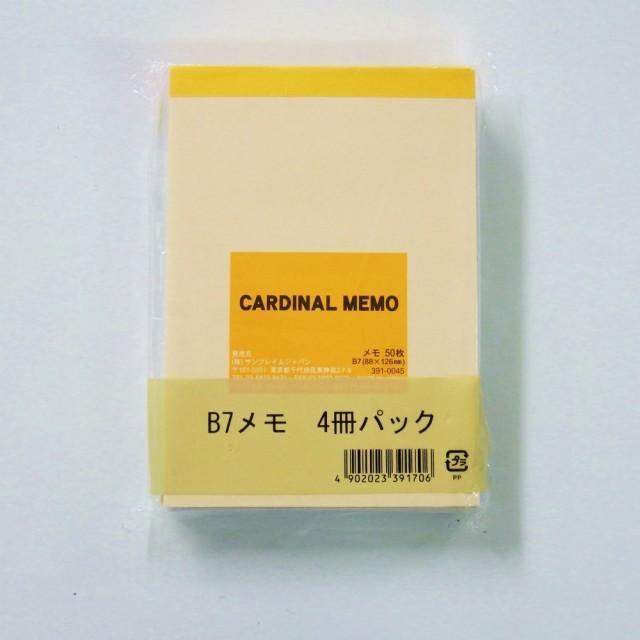サンフレイムジャパン カーディナルメモ 50枚× 4P(B7) 391-0045 3919805