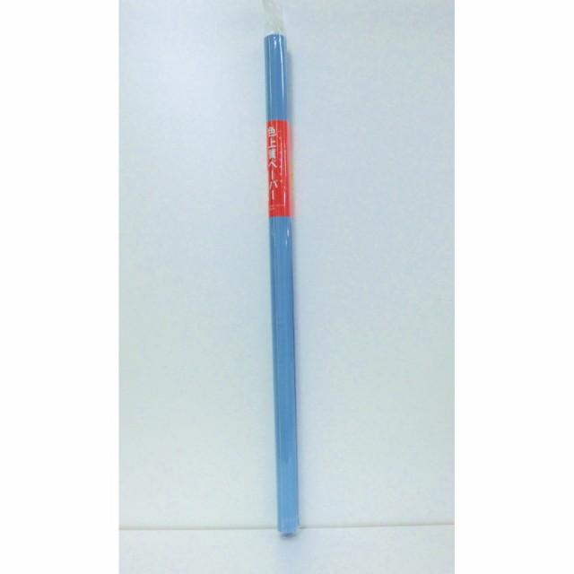 サンフレイムジャパン カラー模造紙 青:3P 669-1085 6691085