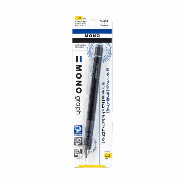 【メール便なら送料240円】トンボ鉛筆 「MONO消しゴム搭載」シャープペンシルモノグラフ0.3mm ブラック DPA-131B