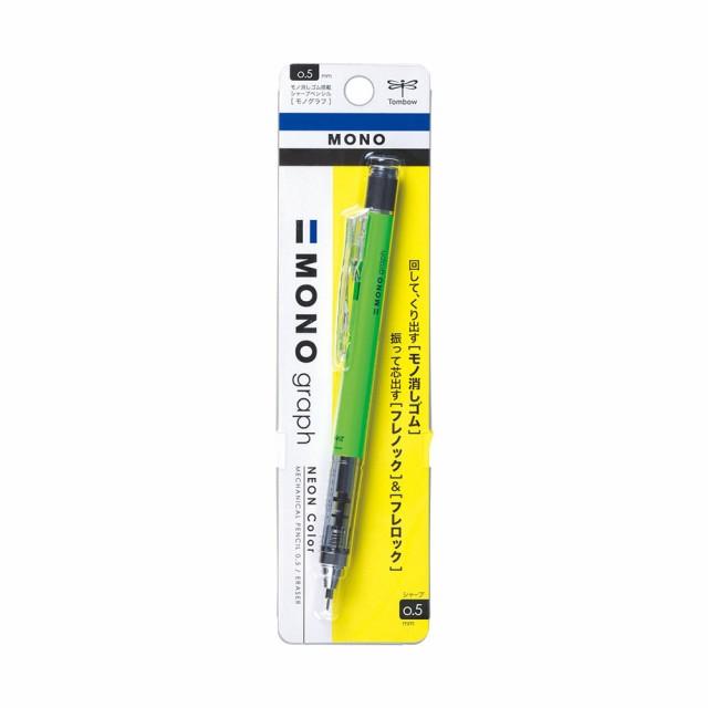 【メール便なら送料240円】トンボ鉛筆 「MONO消しゴム搭載」シャープペンシルモノグラフ0.5mm ネオングリーン DPA-134E