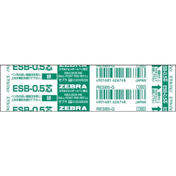 【メール便なら送料240円】ゼブラ<ZEBRA> エマルジョンボールペン替芯 ESB-0.5芯 緑 RESB5-G