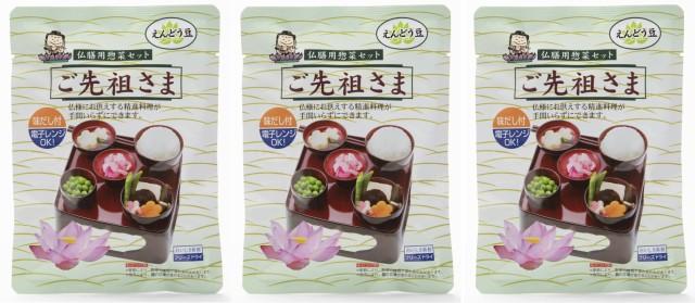仏膳用 素材セット ご先祖さま フリーズドライ エコパッケージ3箱セット【送料無料】