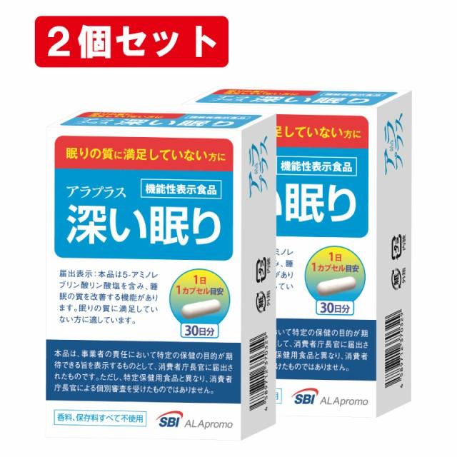 【30日分×2袋】アラプラス 深い眠り 機能性表示食品 アミノ酸含有加工食品 睡眠改善