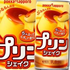 【送料無料】ポッカサッポロ プリンシェイク190g×1ケース(全30本)
