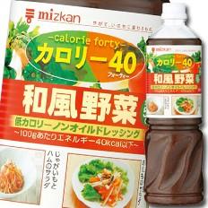 【送料無料】ミツカン カロリー40(フォーティー) 和風野菜ペットボトル1L×1ケース(全8本)