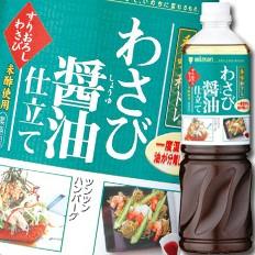 【送料無料】ミツカン 香味和ドレ わさび醤油仕立てペットボトル1L×2ケース(全16本)