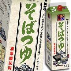【送料無料】ヒゲタしょうゆ 味名人そばつゆ紙パック1.8L×2ケース(全12本)