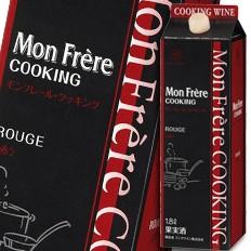 【送料無料】マンズワイン モンフレール・クッキング 赤紙パック1.8L×1ケース(全6本)