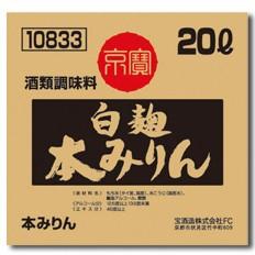 【送料無料】京都・宝酒造 「京寶」白麹本みりん バッグインボックス20L×1本