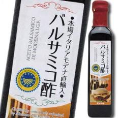 【送料無料】タマノイ酢 バルサミコ酢250ml×1ケース(全12本)
