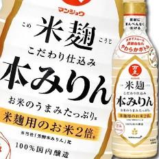 【送料無料】マンジョウ 米麹こだわり仕込み本みりん450ml硬質ボトル×1ケース(全12本)