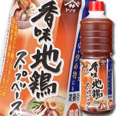 【送料無料】ヤマサ醤油 ヤマサ香味地鶏スープベース(濃縮)1Lペット×2ケース(全12本)