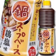 【送料無料】ヤマサ醤油 ヤマサ鍋スープベース鶏塩味(11倍濃縮)1Lペット×1ケース(全6本)