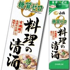 【送料無料】白鶴酒造 料理の清酒 糖質ゼロ1.8Lパック×2ケース(全12本)
