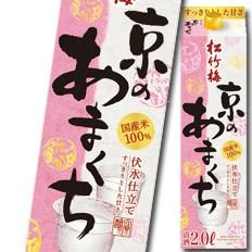 【送料無料】京都・宝酒造 松竹梅 京のあまくち 紙パック2L×1ケース(全6本)