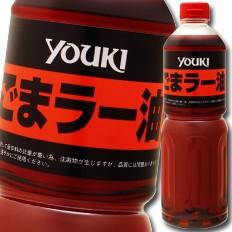 【送料無料】ユウキ食品 ごまラー油920g×2ケース(全12本)