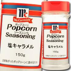 【送料無料】ユウキ食品 MCポップコーンシーズニング 塩キャラメル150g×2ケース(全16本)