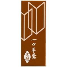 【ネコポス便】【送料無料】京都・都製餡 (沖縄県波照間産黒糖使用)一口羊羹(黒糖)55g×10個セット