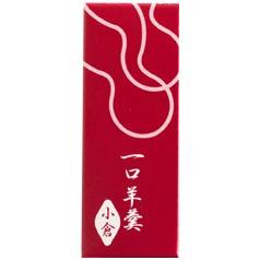 【送料無料】京都・都製餡 (北海道十勝産小豆使用)一口羊羹(小倉)55g×5個セット