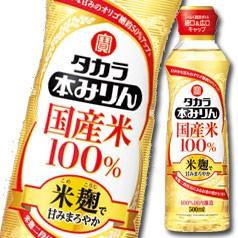 【送料無料】宝酒造 タカラ本みりん 国産米100% 米麹二段仕込500mlらくらく調節ボトル×1ケース(全12本)