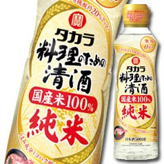 【送料無料】宝酒造 タカラ 料理のための清酒 純米500mlらくらく調節ボトル×2ケース(全24本)