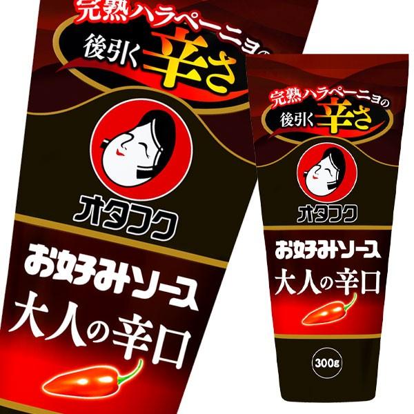 【送料無料】オタフクソース お好みソース大人の辛口300gスマートボトル×1ケース(全12本)
