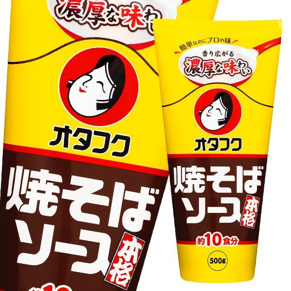 【送料無料】オタフクソース 焼そばソース500gフクボトル×2ケース(全24本)
