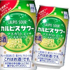 【送料無料】アサヒ カルピスサワー マスカットオブアレキサンドリア350ml缶×3ケース(全72本)