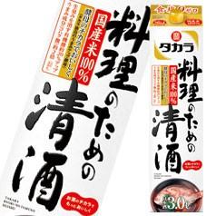 【送料無料】宝酒造 タカラ 料理のための清酒3L紙パック×2ケース(全8本)