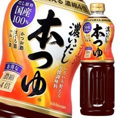 【送料無料】キッコーマン 濃いだし 本つゆ1Lペットボトル×2ケース(全24本)