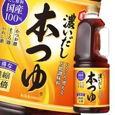 【送料無料】キッコーマン 濃いだし 本つゆ1.8Lハンディペット×2ケース(全12本)
