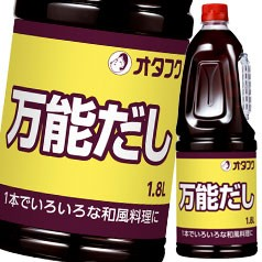【送料無料】オタフクソース オタフク 万能だし ハンディボトル1.8L×1ケース(全6本)