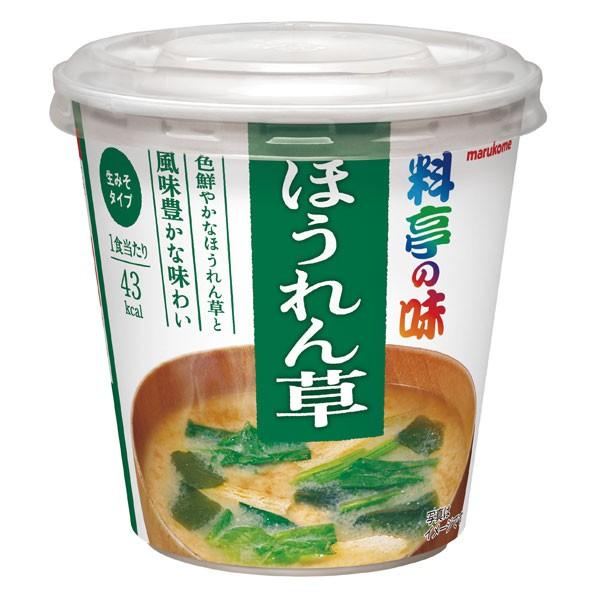 【送料無料】マルコメ カップ 料亭の味 ほうれん草1食入即席カップ×1ケース(全60本)